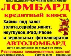 Ломбард союз авто автосалон шторм авто москва отзывы