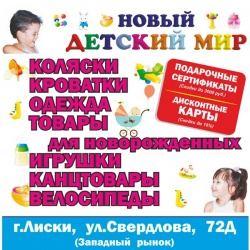 Магазин Детский Мир Лиски