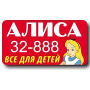 Магазин Алиса Минск Дзержинского 91 Каталог Товаров